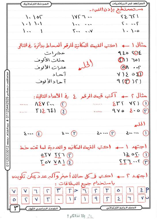 ملزمة منهج رياضيات للصف الرابع الابتدائي ترم اول