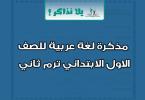 مذكرة لغة عربية للصف الاول الابتدائي ترم ثاني