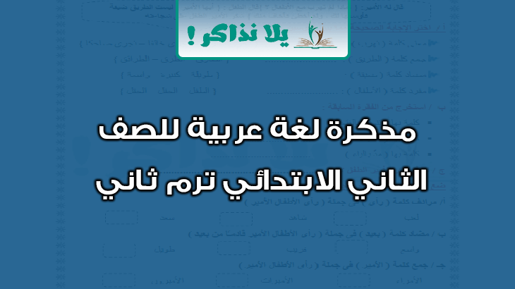 مذكرة لغة عربية للصف الثاني الابتدائي ترم ثاني