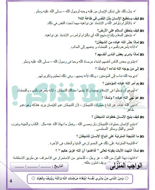 مذكرة لغة عربية للصف الخامس الابتدائي ترم ثاني