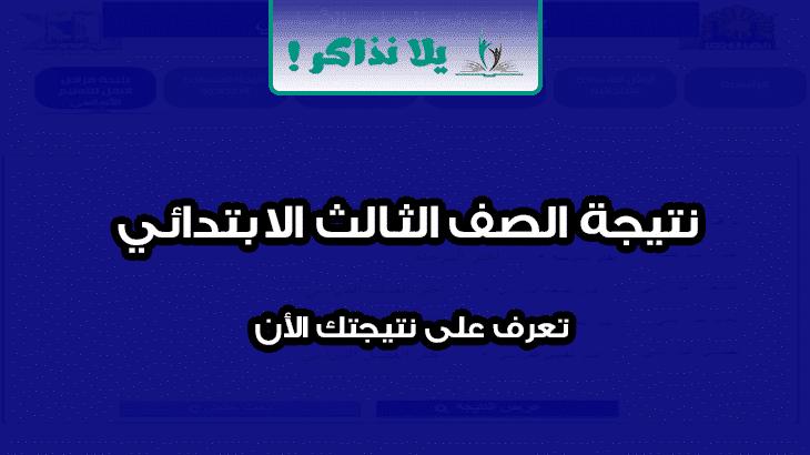 نتيجة الصف الثالث الابتدائي الترم الثاني 2019 يلا نذاكر