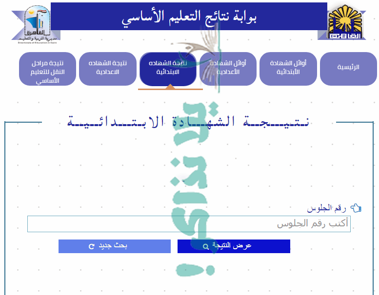 نتيجة الصف السادس الابتدائي الترم الثاني 2019 يلا نذاكر