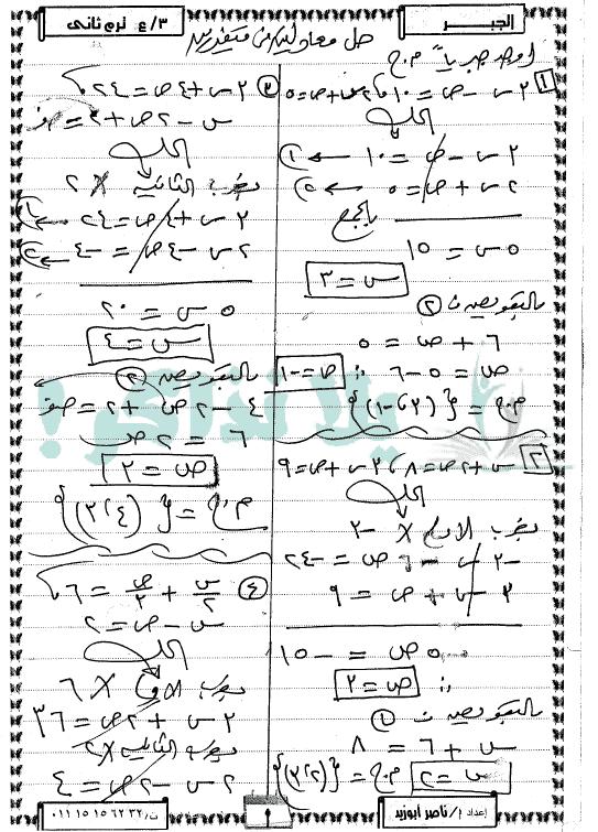 مذكرة جبر للصف الثالث الاعدادي ترم ثاني يلا نذاكر