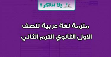 ملزمة لغة عربية للصف الاول الثانوي ترم ثاني
