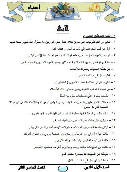 المراجعة النهائية في الأحياء للصف الأول الثانوى الترم الثاني