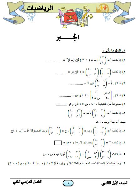 المراجعة النهائية في الرياضيات للصف الأول الثانوى الترم الثاني