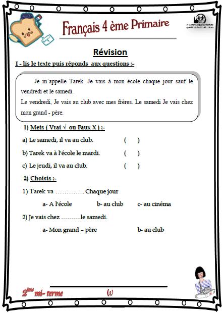 المراجعة النهائية لغة فرنسية للصف الرابع الابتدائي الترم الثاني