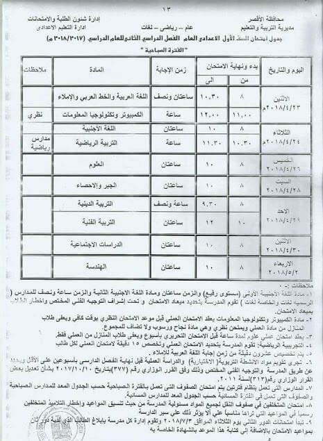 جدول امتحانات الصف الاول الاعدادي اخر العام 2018 محافظة الاقصر