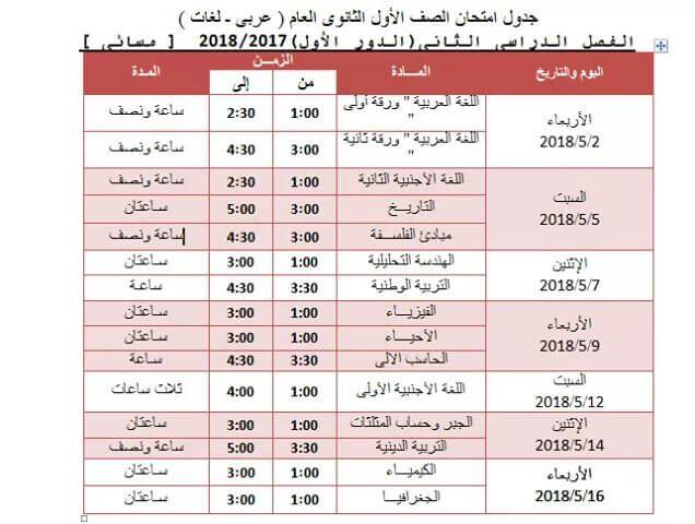 جدول امتحانات الصف الاول الثانوي اخر العام 2018 محافظة الجيزة