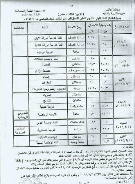 جدول امتحانات الصف الاول الثانوي اخر العام 2018 محافظة الاقصر