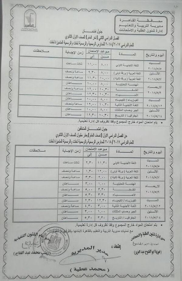 جدول امتحانات الصف الاول الثانوي الترم الثاني 2018 محافظة القاهرة