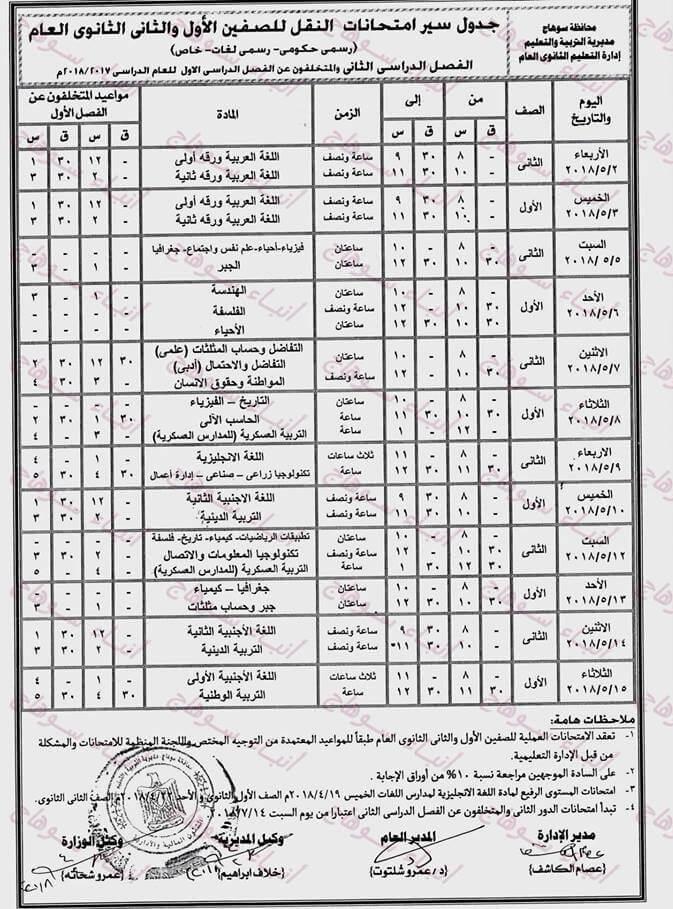 جدول امتحانات الصف الاول والثاني الثانوي 2018 الترم الثاني محافظة سوهاج
