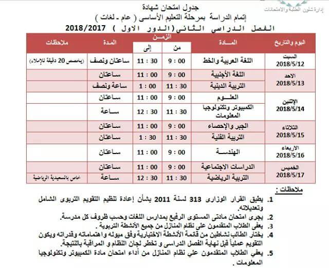 جدول امتحانات الصف الثالث الاعدادي اخر العام 2018 محافظة الجيزة