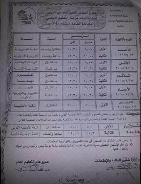 جدول امتحانات الصف الثالث الاعدادي 2018 اخر العام محافظة البحيرة