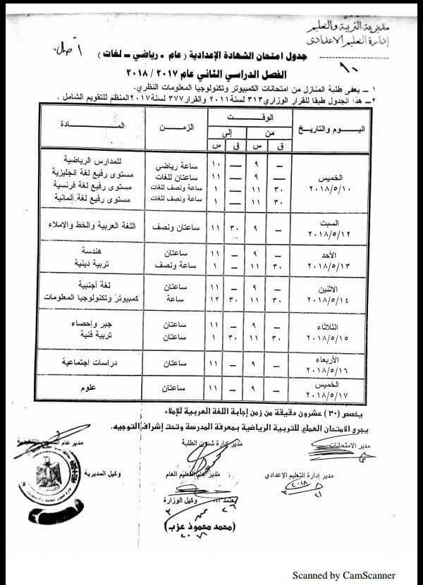 جدول امتحانات الصف الثالث الاعدادي 2018 الترم الثاني محافظة المنيا