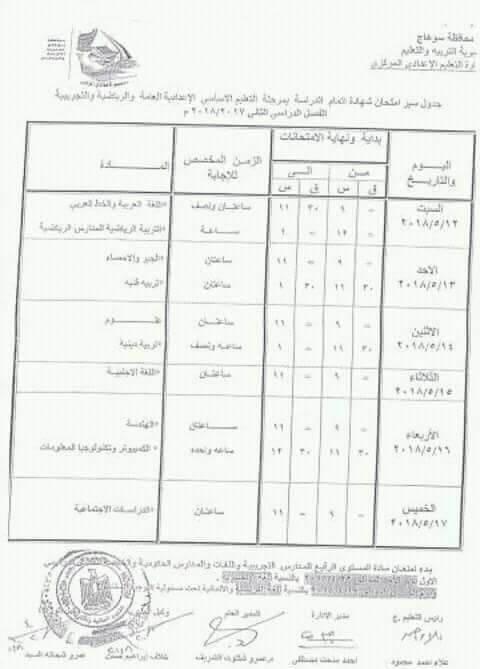 جدول امتحانات الصف الثالث الاعدادي 2018 الترم الثاني محافظة سوهاج