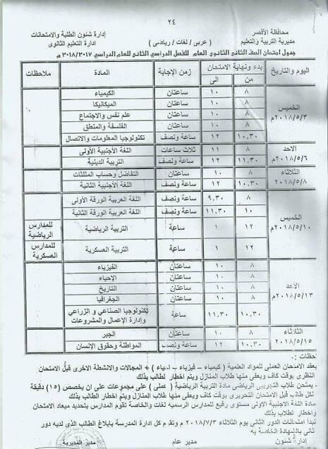 جدول امتحانات الصف الثاني الثانوي اخر العام 2018 محافظة الاقصر