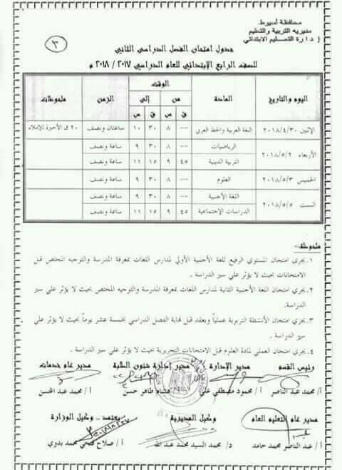 جدول امتحانات الصف الرابع الابتدائي 2018 اخر العام محافظة اسيوط