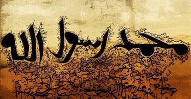 موضوع تعبير عن سيدنا محمد صلى الله عليه وسلم