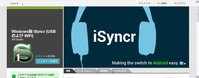 iSyncr_0145