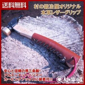 leathergrip