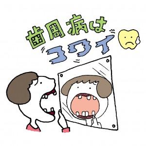 ヤマダ矯正歯科 矯正歯科治療 歯周病イラスト