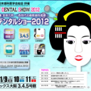 ヤマダ矯正歯科 Japan Dental Show 2012