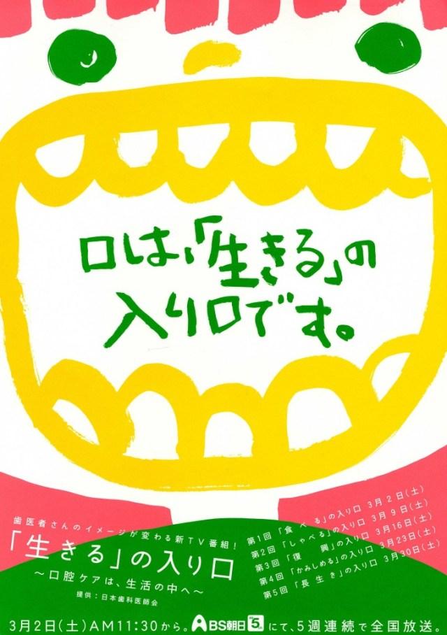 ヤマダ矯正歯科 日本歯科医師会 広報