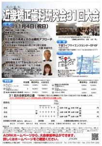 近畿矯正歯科研究会第31回大会