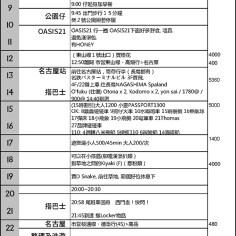 NAGOYA PLAN 0824_Page_3