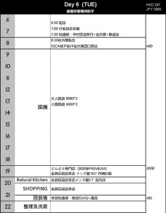 NAGOYA PLAN 0824_Page_6