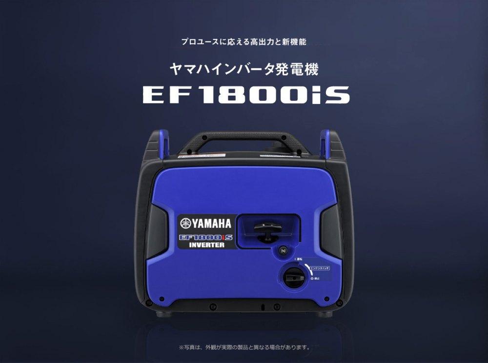 プロユースに応える高出力と新機能 ヤマハインバータ発電機 EF1800iS
