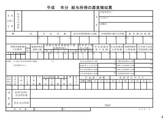 旧源泉徴収票