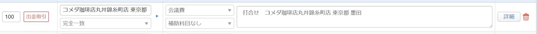 自動仕訳ルールのメンテナンス③