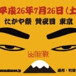 7月26日(土)『たかや祭 参夜目』