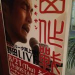 8月21日(木) 大阪 投げ銭ライブ『マルガリータ暑ガリータ山作ウタ』