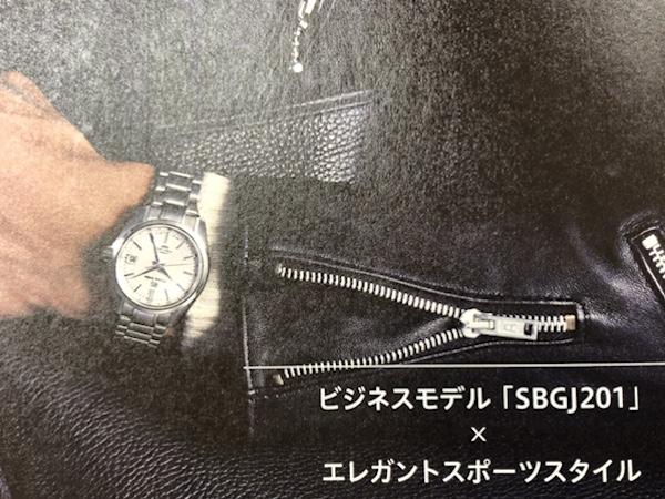 腕時計 グランドセイコー   マスターショップ限定モデル  SBGJ201   自動巻メカニカルハイビート36000