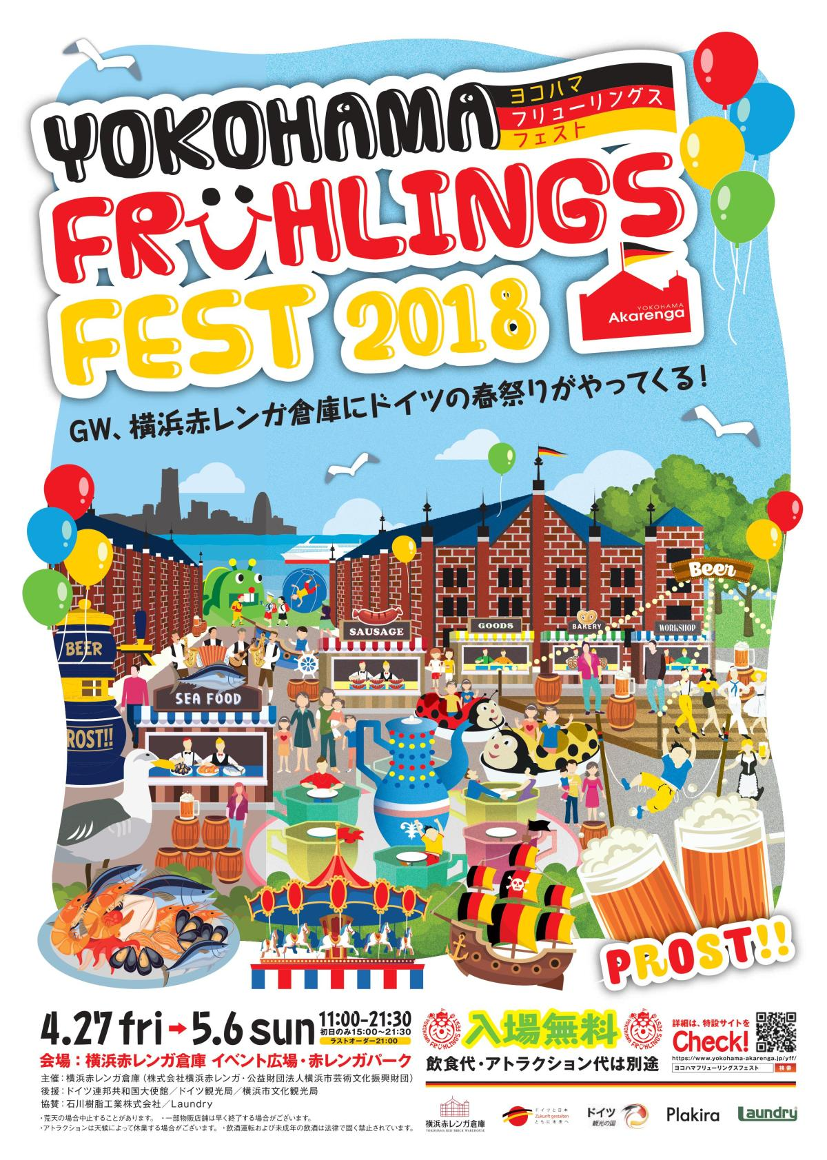 GW、横浜赤レンガ倉庫にドイツの春祭りがやってくる!ヨコハマフリューリングスフェスト2018