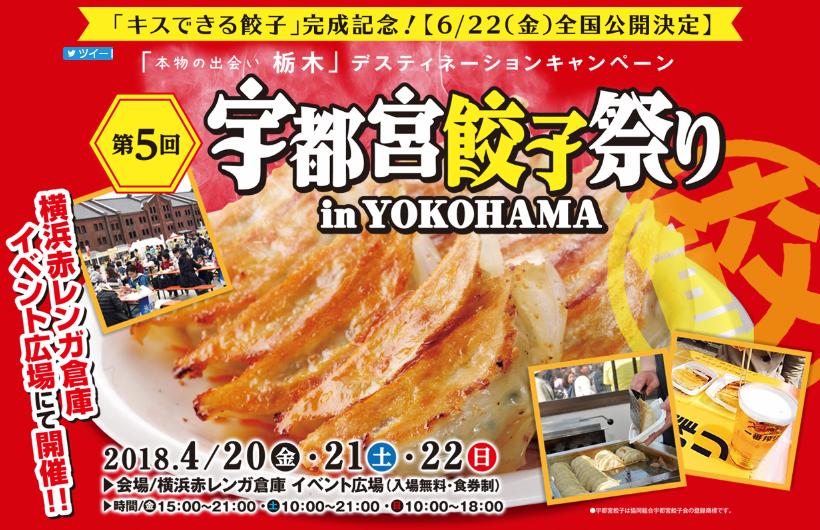 今年も開催、ありがとうギョーザいます!!第5回宇都宮餃子祭り in YOKOHAMA