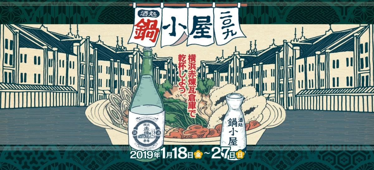 横浜赤レンガ倉庫で乾杯しよう 鍋小屋2019
