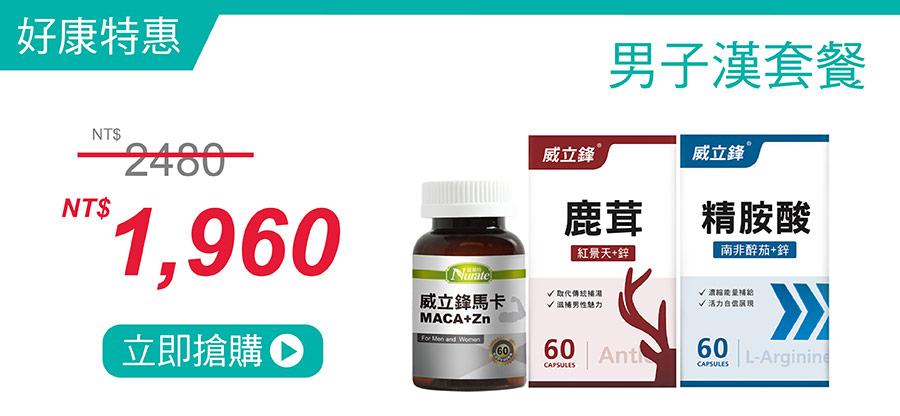 威立鋒活力精胺酸膠囊食品(L-左旋精胺酸+鋅) - 亞尼活力