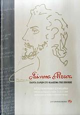 .:BiblioNet : Γιάννης Ρίτσος / Συλλογικό έργο