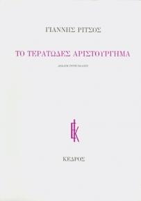 teratwdes