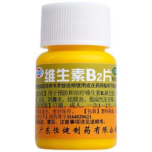 維生素B2片_維生素B2片功效與作用_圖片/價格/禁忌/說明書 _ 藥最網 www.yaozui.com