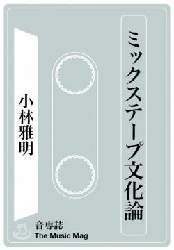 [和書] ミックステープ文化論