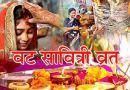Vat Savitri Vrat 2021: परंपराओं के संग विरासत में मिला वट वृक्ष को सहेजने का संस्कार