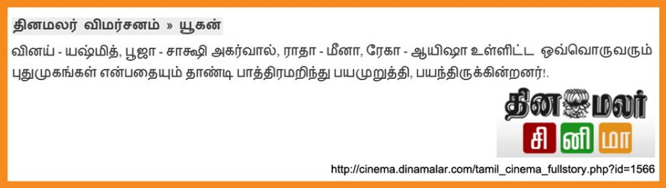 Yoogan-Review-Yashmith-07-Dinamalar