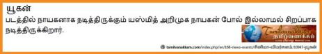 Yoogan-Review-Yashmith-30-Tamil-Vanakkam