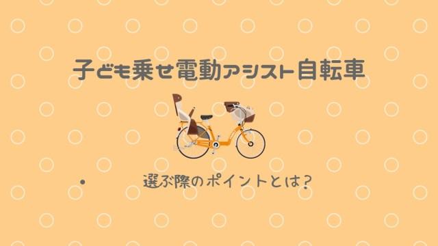 子ども乗せ電動アシスト自転車選ぶポイント