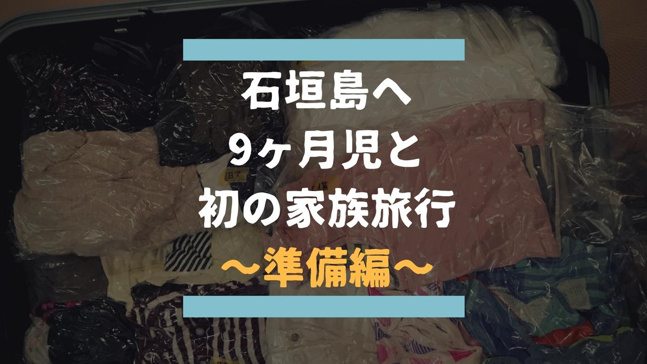 石垣島旅行準備編